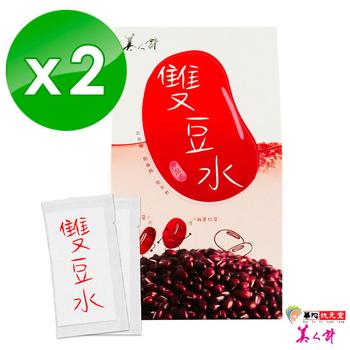 ★結帳現折★華陀扶元堂 美人計雙豆水2盒(30入/盒)