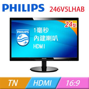PHILIPS 飛利浦 PHILIPS 飛利浦 246V5LHAB 24型 LED寬螢幕顯示器(246V5LHAB)