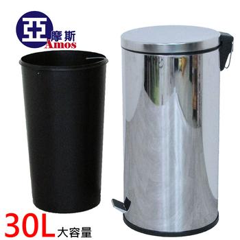 Amos 小鋼鐵人不鏽鋼30L踩踏垃圾桶(單一規格)