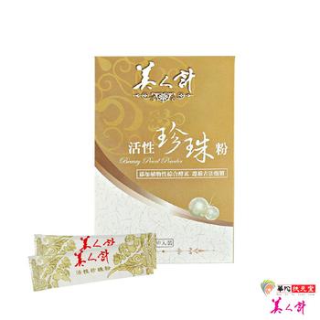華陀扶元堂 美人計活性珍珠粉1盒(30入/盒)