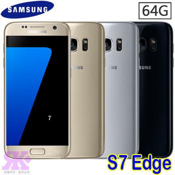 Samsung Galaxy S7 Edge(4G/64G) G935FD-贈專用皮套+三星原廠2A旅充組+韓版收納包+手機支架(冰湖藍)