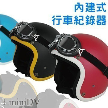 i-mini DV 安全帽DV 內建式安全帽行車紀錄器 限時優惠↘買一送三↘HD清晰高畫質(平黑/黑)