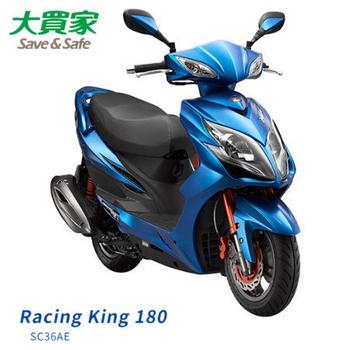 KYMCO 光陽機車 Racing King 180 2017年全新車(藍)