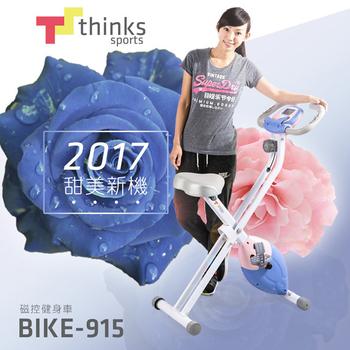thinks sports BIKE-915 磁控健身車 2017新機上市 山茶花粉X寧靜藍 八段阻力 平板手機書報架(BIKE-915 磁控健身車)