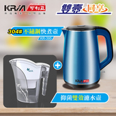 《KRIA可利亞》全開口式雙層防燙炫彩快煮壺 KR-395(電水壺+濾水壺組)