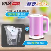 《KRIA可利亞》雙層防燙全開口式迷你開水瓶 KR-1310(電水壺+濾水壺組)