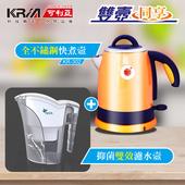 《KRIA可利亞》全開口式不銹鋼炫彩快煮壺 KR-302(電水壺+濾水壺組)