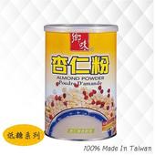 《鄉味》【鄉味】低糖杏仁粉 二罐入(1000g)(1000g)