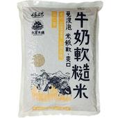 《大倉》免浸泡牛奶軟糙米(CNS一等)