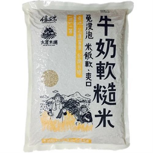 大倉 免浸泡牛奶軟糙米(CNS一等)