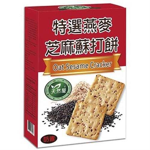 天然屋 特選燕麥芝麻蘇打餅(276g/盒)