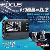 《Focus 焦點》S100 D2 前後1080P 雙鏡頭 機車行車紀錄器(送32GC10記憶卡)