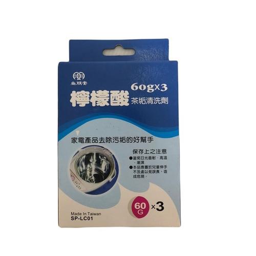 尚朋堂 尚朋堂檸檬酸茶垢清洗劑SP-LC01(SP-LC01)