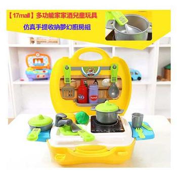 【17mall】多功能家家酒兒童玩具-仿真手提收納夢幻廚房組