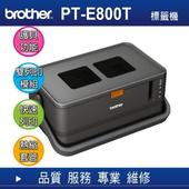 《Brother》【新機上市】Brother PT-E800T 標籤/套管雙列印模組標籤機-公司貨 (有護貝功能 )