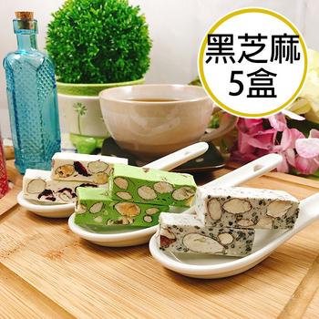 弘益傳香世家 手做雙料牛軋糖5盒優惠組100g/盒(黑芝麻5盒)