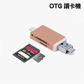 《MPK》OTG FIVE microSD 讀卡機(藍色)