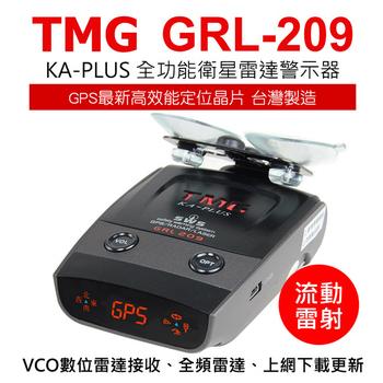 《TMG》GRL-209 KA PLUS 全功能衛星雷達警示器 (送美久美汽車清潔用品+擦拭布)