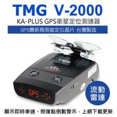 《TMG》V-2000 KA PLUS GPS+VCO 衛星雷達測速器 (送美久美汽車清潔用品+擦拭布)