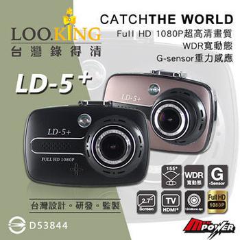 錄得清 LD5+ Full HD 1080P 全高清影像行車紀錄器 (送32GC10記憶卡+全省免費安裝)(黑色)