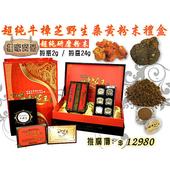 《百年永續健康芝王》超純牛樟芝野生桑黃粉末禮盒24g / 盒