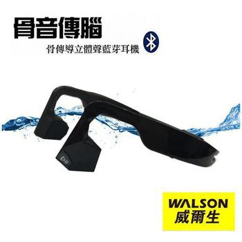 Walson Walson 二代骨傳導藍芽耳麥(黑)