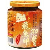 《菊之鱻》飛魚卵XO醬(280g)