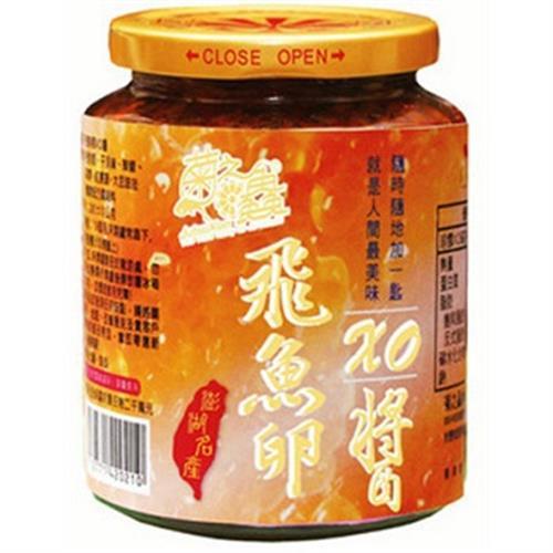 菊之鱻 飛魚卵XO醬(280g)