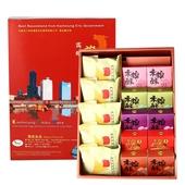 《【Mary's Food】》綜合禮盒 (5粒旗鼓餅+8粒木棉酥+2粒鳳梨酥)(15粒/盒)
