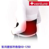 《+venture》KB-1290 家用腰部熱敷墊