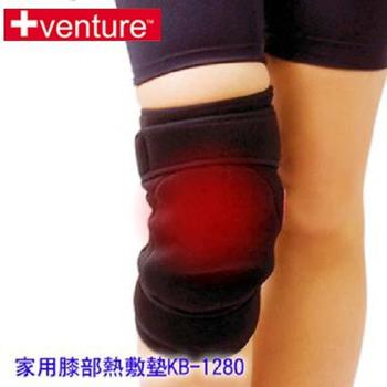 ★結帳現折★海夫健康生活館 【+venture】KB-1280 家用膝關節熱敷墊