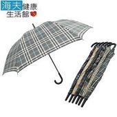《【海夫健康生活館】》【海夫健康生活館】紳士型 全玻纖 格紋 直傘(B 款)