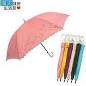 《【海夫健康生活館】》小碎花 蕾絲 直傘(粉色)