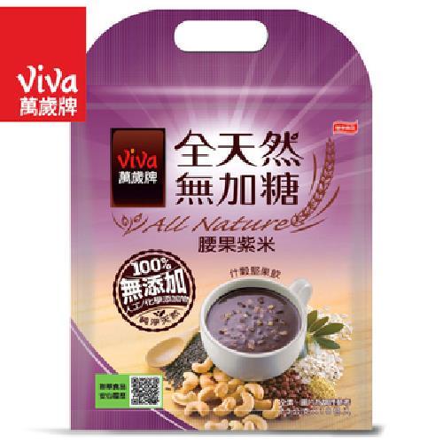 《萬歲牌》無加糖腰果紫米堅果飲23g*10(23G*10包/袋)