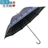 《【海夫健康生活館】》華麗貴族 色膠 蕾絲 直傘(藍色)