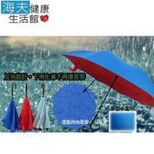 《【海夫健康生活館 】》【海夫健康生活館 】新時代上收反向傘(寶藍/紅色)