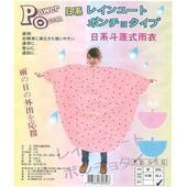 《力洋》日系斗蓬式雨衣(粉色 2XL)