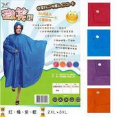 《【海夫健康生活館】》微笑型日系成人斗蓬雨衣(紅色 2XL)