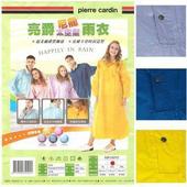 《【pierre cardin】》【pierre cardin】亮爵尼龍太空型雨衣(淺紫色 2XL)