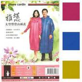《piere cardin》雅蝶PVC太空型登山雨衣(誘惑桃)