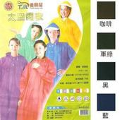 《【海夫健康生活館】》【海夫健康生活館】太空型尼龍雨衣(咖啡色)