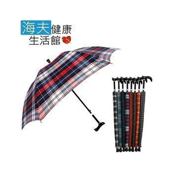 《海夫健康生活館》五段式 典雅格紋 直傘手杖(h 款)