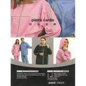 《pierre cardin皮爾卡登》時尚風華風雨衣(水藍 M)