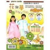 《【pierre cardin】》【pierre cardin】花與夢兒童前開式卡通雨衣(藍色 XS)