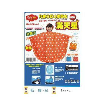 《【海夫健康生活館】》兒童日系斗蓬雨衣-全開式滿天星(橘 M)
