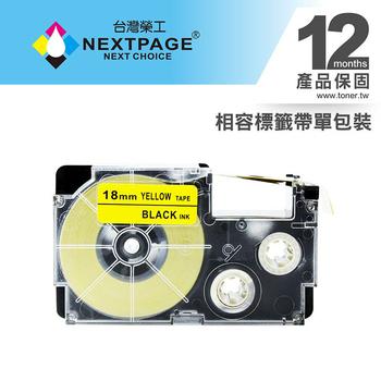 NEXTPAGE CASIO 標籤機專用相容標籤帶 XR-18YW1(黃底黑字 18mm)