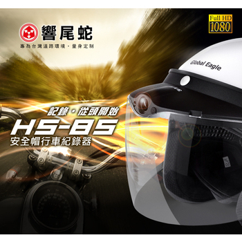 響尾蛇 安全帽行車記錄器HS-85(加贈8G記憶卡)