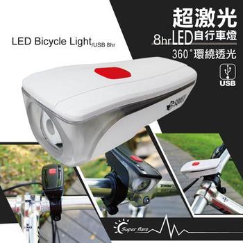 全台獨賣! 超激光360° LED環繞透光 USB充電 自行車燈/ 腳踏車燈(白)