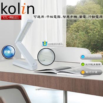 Kolin歌林 三段折疊式LED照明燈 (USB/電池兩用) KTL-MN6321