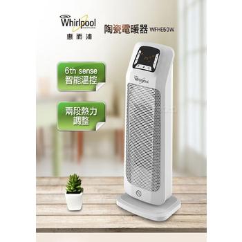 Whirlpool惠而浦 電子式陶瓷電暖器(WFHE50W)